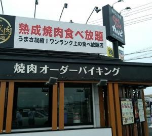大阪府堺市 in じゅうじゅうカルビ 美原店    ランチで焼肉