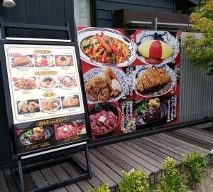 大阪市平野区 in 浅草食堂 平野店    ナポリタンにアルデンテは不要
