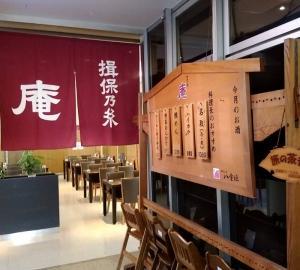 兵庫県たつの市 in 揖保乃糸 庵 (レストラン庵)  鯛かぶと煮とそうめん