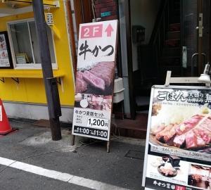 大阪市浪速区 in 牛かつ冨田   牛かつ260gの満足感