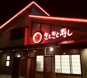 富山県氷見市 in 氷見きときと寿し 氷見本店   回転寿司の頂点に近い店