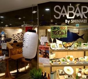 大阪市中央区 in SABAR+ なんばCITY店   サバ味噌が忘れられない。