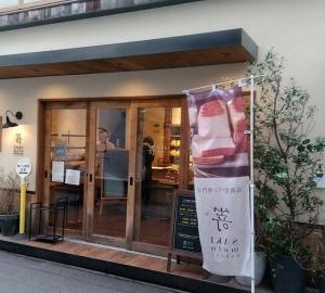 大阪市浪速区 in 嵜本(さきもと) 高級食パン専門店