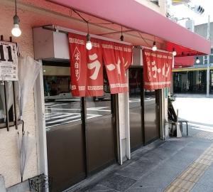大阪市浪速区 in 中華料理 松屋   ラーメンも旨い