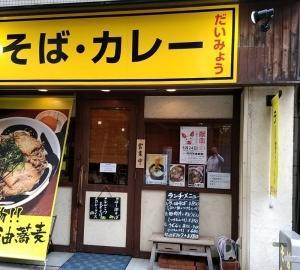 大阪府松原市 in だいみょう   ラー油蕎麦が旨い