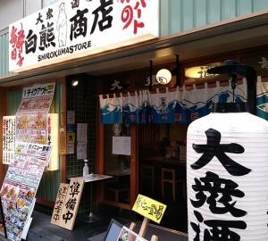 大阪府堺市堺区 in しろくまストア 堺東駅前店   居酒屋ランチ