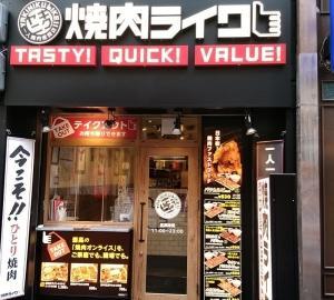 大阪府堺市 in 焼肉ライク 堺東店    この肉質ではリピ無しかな。