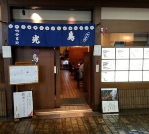 神戸市中央区 in 鳥光 三宮さんプラザ店    絶品鶏肉ランチ