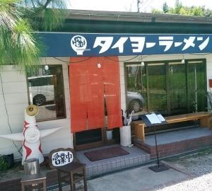 大阪府堺市 in タイヨーラーメン    豚骨風ラーメン