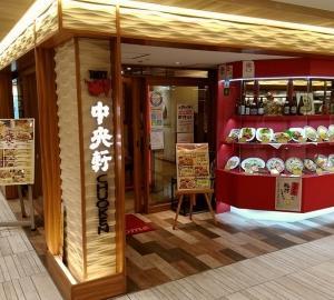 大阪市浪速区 in 中央軒 なんばCITY店    大阪で本場のちゃんぽん、皿うどん