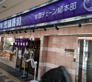 大阪府東大阪 in 元禄寿司 本店(げんろくずし)   回転寿司の発祥の地へ
