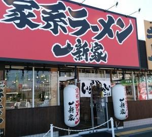 大阪府松原市 in 家系ラーメン 一新家 別所   ラーメン店