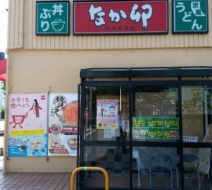 大阪府堺市 in なか卯 中央環状堺店    ざる蕎麦は期間限定