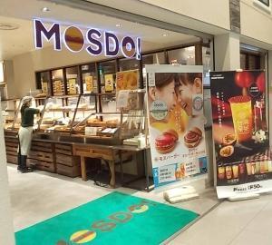 大阪府泉南郡 in MOSDO! 関西国際空港店(モスド)   リニューアルのモスバーガー