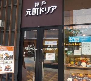 和歌山県和歌山市 in 神戸元町ドリア イオンモール和歌山店