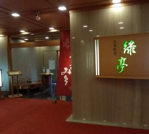 岐阜県高山市 in 緑亭   贅沢な和食朝定食