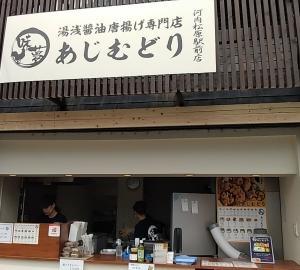 大阪府松原市 in あじむどり 河内松原駅前店      唐揚げテイクアウト専門店
