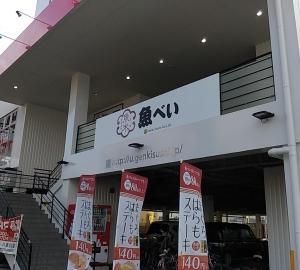 大阪府八尾市 in 魚べい 八尾光町店    回らない回転寿司