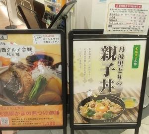 兵庫県宝塚市 in 西谷食堂 花ぐるま    宝塚北SAフードコート