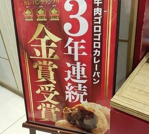 愛知県名古屋市 in ベーカリーピカソ 名古屋三越栄店