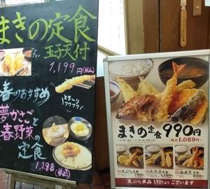 神戸市中央区 in まきの センタープラザ店    天ぷら屋さん