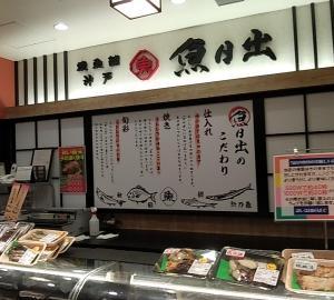 兵庫県明石市 in 焼魚舗 神戸 うおひで 明石店    ワカメの唐揚げ
