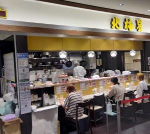 大阪市阿倍野区 in 北極星 近鉄あべのハルカス店