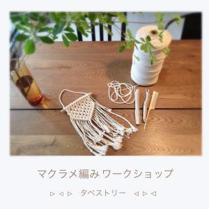 【開催】マクラメ編みワークショップ