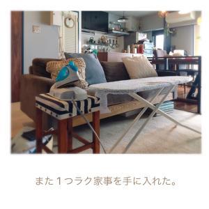 【IKEA】アイロン台を替えてラク家事に。