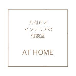 【サービス】片付けとインテリアの相談室。AT HOME。