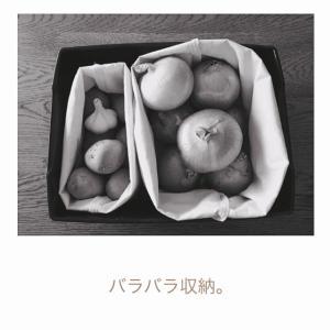 【収納】バラバラ収納