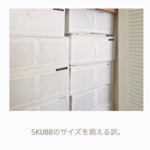 【収納】私がSKUBBのサイズを揃える訳。