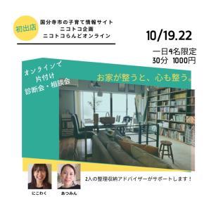 【募集】オンライン片付け診断会・相談会