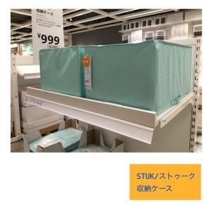 【IKEA】STUK/ストゥークに新色!