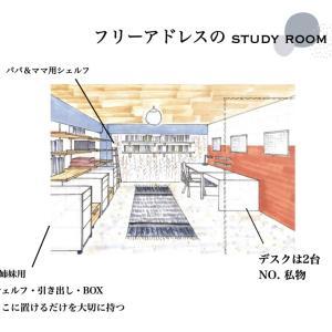 【暮らし】アドレスフリーのSTUDY ROOM