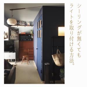 【DIY】好きな場所にライトを取り付けできる優れもの!