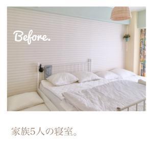 【模様替え】IKEAの2段ベットで寝室をチェンジ。その①
