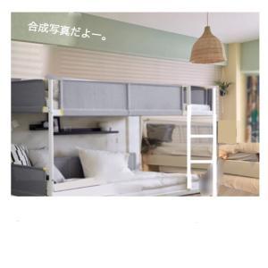 【模様替え】IKEAの2段ベットで寝室をチェンジ。その②
