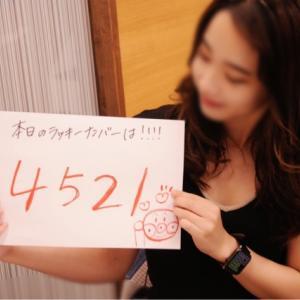 【4521】携帯番号で割引!最大90分延長が無料!!本日のラッキーナンバーはこちら(*'ω'*)