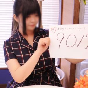 【9017】携帯番号で割引!最大90分延長が無料!!本日のラッキーナンバーはこちら(*'ω'*)