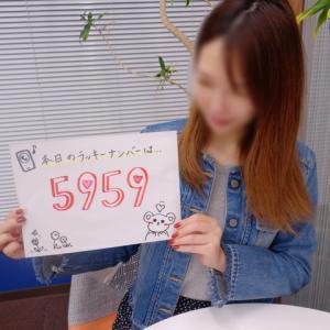 【5959】携帯番号で割引!最大90分延長が無料!!本日のラッキーナンバーはこちら(*'ω'*)