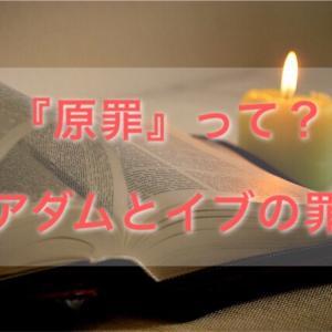 【アダムとイブが犯した罪】創世記3章