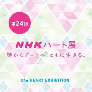 NHKハート展【詩とアート】第25回応募開始してます!