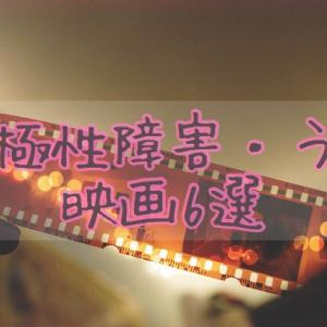 【双極性障害】気になる映画5選【洋・邦画】