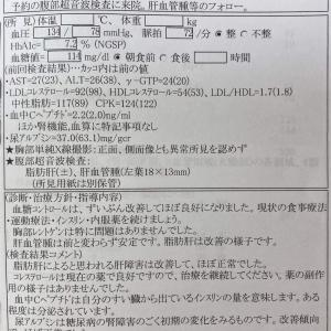 糖尿病 検診 令和2年7月