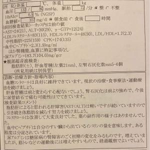 糖尿病検診 エコーつき 令和3年7月