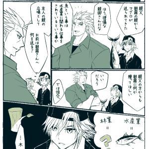 朝霧母からの贈り物【ちょっぴり漫画】