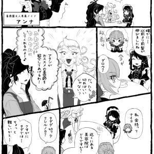 アンナの前髪…前編【漫画】