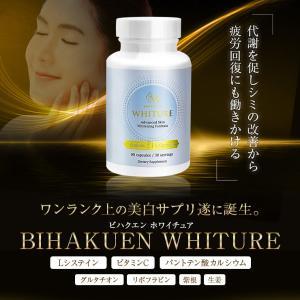 BIHAKUEN の究極のサプリメント😍【WHITURE】で最高の美肌💖と健康💪を手に入れませんか🤗