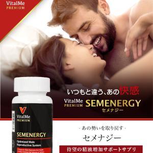 精液量を増やすバイタルミ-プレミアムの話題の男性用サプリメントですよ😍【セメナジー】